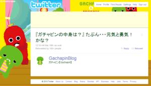 Gachapinblog