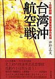 台湾沖航空戦―T攻撃部隊 陸海軍雷撃隊の死闘