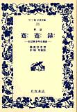 新訂 蹇蹇録―日清戦争外交秘録 (ワイド版岩波文庫) (単行本) 陸奥 宗光 (著), 中塚 明