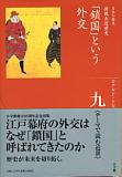全集 日本の歴史 9 「鎖国」という外交