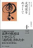 全集 日本の歴史 13 文明国をめざして