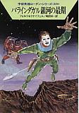 バラインダガル銀河の最期 (ハヤカワ文庫 SF ロ 1-359 宇宙英雄ローダン・シリーズ 359)