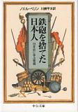 鉄砲を捨てた日本人―日本史に学ぶ軍縮