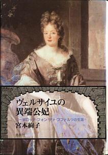 ヴェルサイユの異端公妃